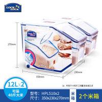 乐扣乐扣米桶储米箱防虫防潮密封大米缸塑料粮食面粉两个共装40斤 HPL510两个(12L两个共装20KG/40斤)