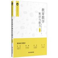 教育教学知识与能力(小学) 中国物资出版社