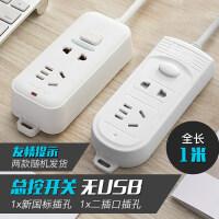 驰伟USB电源拖接线板3/5米插排插座转换器多用功能带长线家用 新国标 2插位 1米