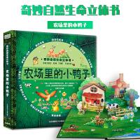 精装正版奇妙自然生命立体书-农场里的小鸭子 儿童3d立体书 感悟生命的故事绘本教育儿童好好玩神奇系列奇趣机关抽拉翻翻2-