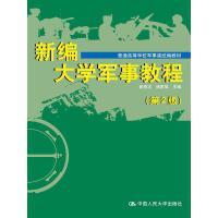 新编大学军事教程(第2版)(普通高等学校军事课统编教材)