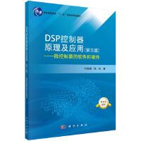 DSP控制器原理及应用(第三版)――微控制器的软件和硬件