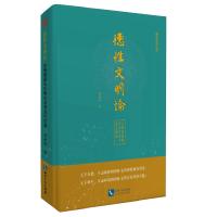 德性文明论:古典儒家礼乐教化及其当代价值