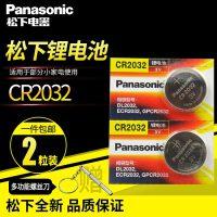 【送螺丝刀+包邮】松下 CR2032 纽扣电池 2粒价 CR-2032 3V伏扣式锂电 电脑主板 汽车钥匙遥控器 电子