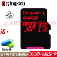 【送读卡器】金士顿 A1 TF卡 64G 100MB/s 内存卡 (Micro SD)Class10 UHS-I U3