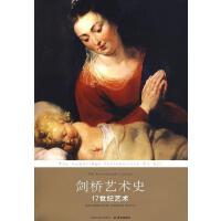 【二手旧书8成新】剑桥艺术史:世纪艺术 梅因斯通 译林出版社 9787544707282