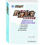 思维导图・高中数理化生公式定律全解(2014版)