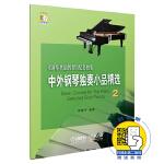 中外钢琴独奏小品精选2 新版扫码赠送音频 钢琴基础教程配套曲集 李晓平编著