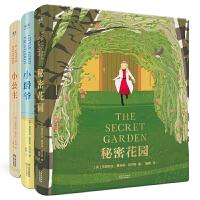 秘密花园三部曲:秘密花园+小公主+小爵爷【果麦经典】