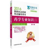 药学专业知识(第10版)(2) 林蓉 主编