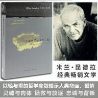 包邮 不能承受的生命之轻 书正版 米兰昆德拉作品生活在别处 告别圆舞曲 不朽经典文学长篇小说 平凡的世界 百年孤独世界