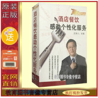 正版包发票 酒店餐饮感动个性化服务 王博(6VCD)视频光盘