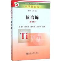 钛冶炼(第2版) 冶金工业出版社