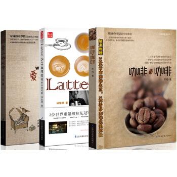 咖啡三部曲