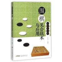 围棋特殊战术系列 围棋见合战术与应用