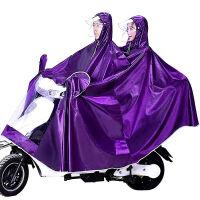摩托车雨衣双人 雨衣雨披雨衣电动车摩托车雨披电瓶车单人双人雨衣雨披加大加厚A XXXXL