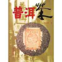 【二手旧书九成新】普洱茶邓时海云南科学技术出版社9787541619601