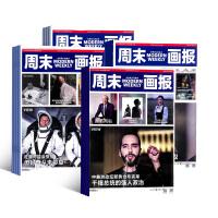 周末画报杂志2020年1月起订阅 全年52期杂志订阅 生活时尚期刊杂志图书 杂志铺