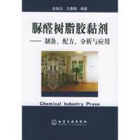 【二手书9成新】 脲醛树脂胶黏剂:制备、配方、分析与应用 赵临五,王春鹏 9787502574659