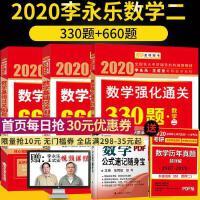 2020李永乐强化通关330题+660题 数学二 数学二 强化基础考研数学2020版 赠历年真题公式随身手册 搭历年真