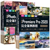 【套�b2本】ps2020教程��籍pr2020教程photoshop入�T自�W�D像�理��D修�D�{色平面�O�教材Premier
