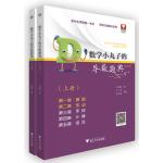 数学小丸子的导数题典(全2册)