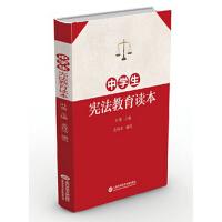 中学生宪法教育读本