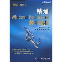 精通Windows PowerShell脚本编程(微软技术丛书)