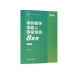 张宇8套卷数学二 2020考研数学终极预测8套卷 张宇八套卷冲刺模拟8套卷数二 可搭张宇4套卷闭关修炼真题大全解