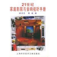 21世纪家庭影院与音响视听手册