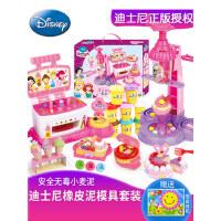 迪士尼橡皮泥3d彩泥模具工具套装冰淇淋机儿童雪糕机女孩六一礼物