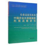 农业高效用水卷中国农业水资源高效利用战略研究 9787109255142