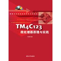 TM4C123微处理器原理与实践(光盘内容另行下载,地址见书封底)(仅适用PC阅读)
