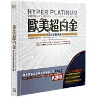 黑胶CD 汽车音乐欧美超白金黑胶2CD欧美冠军情歌典藏