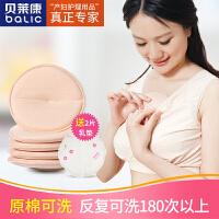 防溢乳垫可洗式纯棉哺乳期透气溢乳贴喂奶防漏防乳溢垫8片