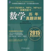 MBA、MPA、MPAcc管理类联考数学历年真题详解 机械工业出版社