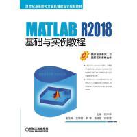MATLAB R2018基础与实例教程/阳平华 机械工业出版社