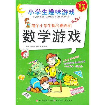 【旧书二手书9成新】小学生趣味游戏:每个小学生都会着迷的数学游戏 张祥斌  杨深桃  崔振明 9787534263651 浙江少年儿童出版社