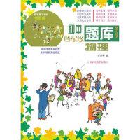 【旧书二手书9成新】初中四星级题库 物理 第五版 许亚平等 9787542851772 上海科技教育出版社