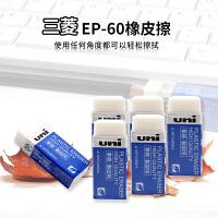 日本三菱橡皮擦 EP-60 橡皮擦 硬度中等 三菱橡皮