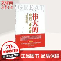伟大的中国工业革命 清华大学出版社