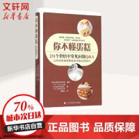 你不懂蛋糕:231个烘焙中常见问题Q&A (日)中山弘典,(日)木村万纪子 著;谭颖文 译
