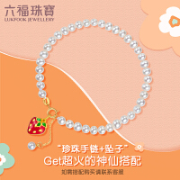 六福珠宝 网络专款18K金mipearl淡水珍珠手链搭配大宝F87KBTB002Y