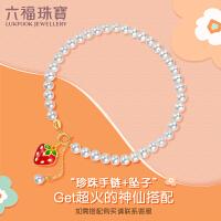 六福珠宝 网络专款18K金mipearl淡水珍珠手链搭配定价F87KBTB002Y