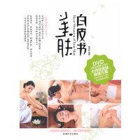 美肤白皮书(DVD+书)