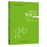 中国人的生活故事.亲情无声