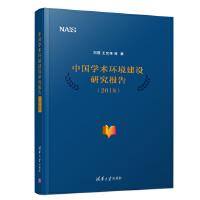 中国学术环境建设研究报告(2018)