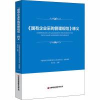 《国有企业采购管理规范》释义 中国财富出版社有限公司