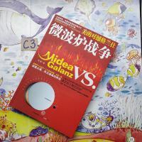 正版现货 微波炉战争:美的对撼格兰仕 正版收藏书 张翼著 中信出版社 9787508614502