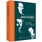 20世纪物理学(第2卷)